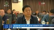省政協舉辦黨史學習教育專題輔導講座