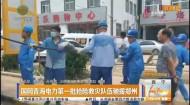 国网青海电力第一批抢险救灾队伍驰援郑州