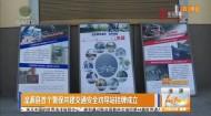 湟源县首个警保共建交通安全劝导站挂牌成立