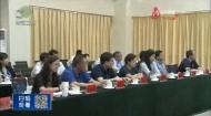 第四届对口支援青海师范大学高校联席会议召开