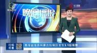 青海省海西州唐古拉地区发生3.1级地震
