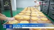 山东青岛:传统手工大月饼生产忙