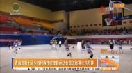 青海省第七届少数民族传统体育运动会篮球比赛火热开赛