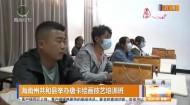 海南州共和县举办唐卡绘画技艺培训班