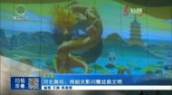 河北廊坊:绚丽光影闪耀丝路文明