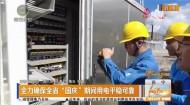 """全力确保全省""""国庆""""期间用电平稳可靠"""