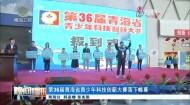 第36届青海省青少年科技创新大赛落下帷幕