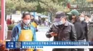 青海省2021年世界粮食日和粮食安全宣传周活动在西宁举行