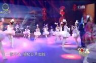 歌舞:《西海謠》