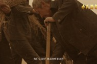 六老汉春节版 65秒