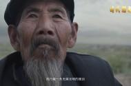 六老汉春节版 95秒