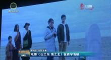 电影《山之东 海之北》在西宁首映