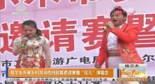 """格尔木开展乡村民间传统射箭邀请赛暨""""花儿""""演唱会"""