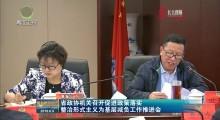 省政协机关召开促进政策落实整治形式主义为基层减负工作推进会