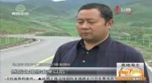 """交通建设促发展 """"六纵四横""""惠民生"""