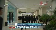 全省兩會時間 十三屆人大四次會議舉行首場新聞發布會