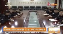 全省各界干部群眾收看青海省十三屆人大四次會議開幕盛況