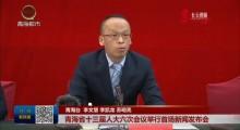 青海省十三届人大六次会议举行首场新闻发布会