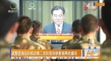 武警青海总队机动第二支队官兵收看省两会盛况