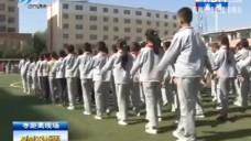 展示:军训汇演磨练孩子意志