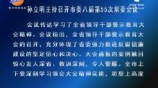 孙立明主持召开德令哈市委八届第55次常委会议