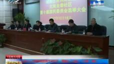 城西区村(居)委会换届选举工作平稳有序开展