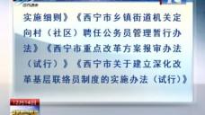 十四届市委全面深化改革领导小组召开第18次会议 王晓主持并讲话