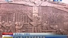 夏都新闻联播 20171214(西宁)