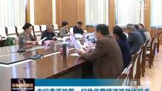 海东市纪委派驻第一纪检监察组进驻政协机关