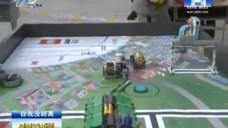 热闹:青少年机器人大赛提升孩子创新思维
