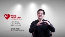 2017心脏日宣传片成片