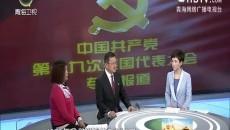 中國共產黨第十九次全國代表大會 專題報道  6