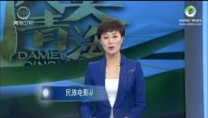 大美青海 20171206