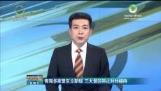 青海多家景区立新规 三大景区停止对外接待