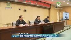 全省推进农村牧区集体资产清产核资工作