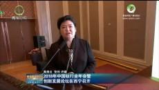 2018年中国钛行业年会暨创新发展论坛在西宁召开