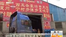 货运公司突然关门 商户近百万货款难收回