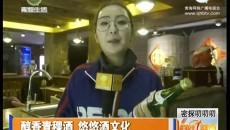 密探叨叨叨 :醇香青稞酒 悠悠酒文化