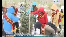 省妇联:保护三江源 建设美丽家园