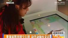 密探叨叨叨 :青海省图书馆少儿馆 动手动脑长见识