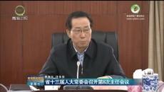 省十三届人大常委会召开第8次主任会议