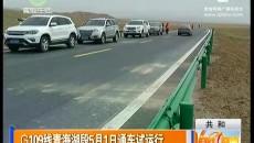 G109线青海湖段5月1日通车试运行