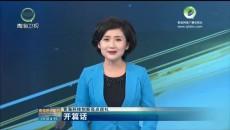 青海新闻联播 20180419