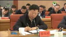 王建军在主持召开省扶贫开发工作领导小组会议时强调以百倍的信心决心打好打赢脱贫攻坚战