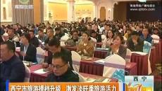 西宁市旅游提档升级 激发淡旺季旅游活力