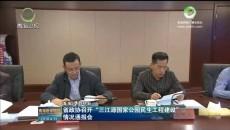 """省政协召开""""三江源国家公园民生工程建设""""情况通报会"""