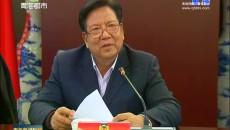 省政协党组中心组集中学习新修订的政协章程
