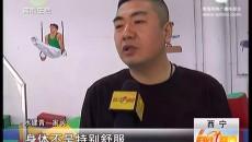跆拳道世界冠军走进青海道馆