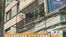 拆迁安全规范缺失 住户生活受影响