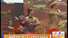 百人媒体团走进广西三月三大型采访活动启动